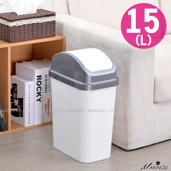 日本MAKINOU 垃圾桶|簡約搖蓋免掀垃圾桶-15L-台灣製|收納筒 收納箱 廚餘回收桶 廚房
