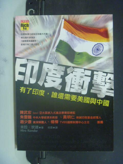 ~書寶 書T1/財經企管_JKF~印度衝擊:有了印度誰還需要美國與中國_米拉坎達 ~  好