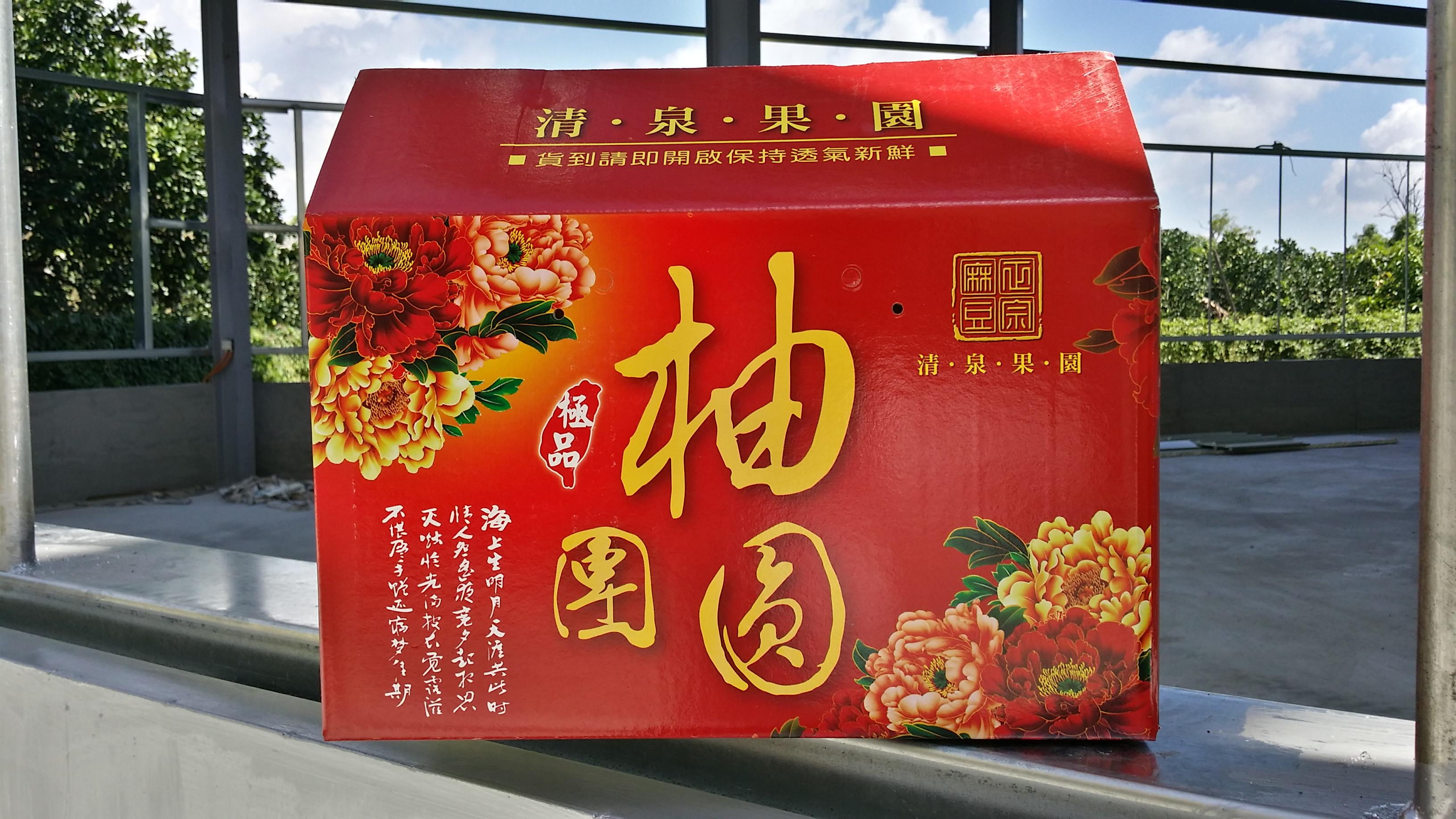 麻豆文旦 頂級 (5斤)  40年老欉 中秋送禮【清泉果園 】