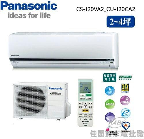 【佳麗寶】--(含標準安裝)(Panasonic國際牌)J系列2-4坪變頻冷專一對一CS-J20VA2_CU-J20CA2