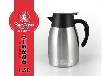 快樂屋♪ 【日本寶馬牌】SUS304不鏽鋼保溫壺 SHW-KB-1500 1500cc (1.5L保溫瓶.咖啡壺.象印.膳魔師)