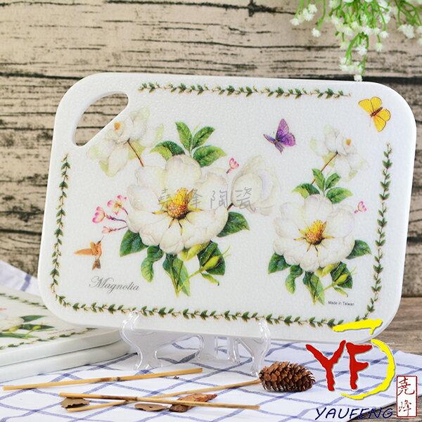 ★堯峰陶瓷★廚房用品 銀離子 白山茶花抗菌砧板 台灣製造 外銷韓國