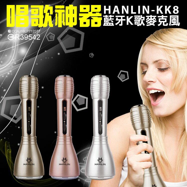 【風雅小舖】正版 HANLIN-KK8隨手唱 藍芽K歌麥克風(唱歌神器 藍芽麥克風 藍牙麥克風) - 限時優惠好康折扣