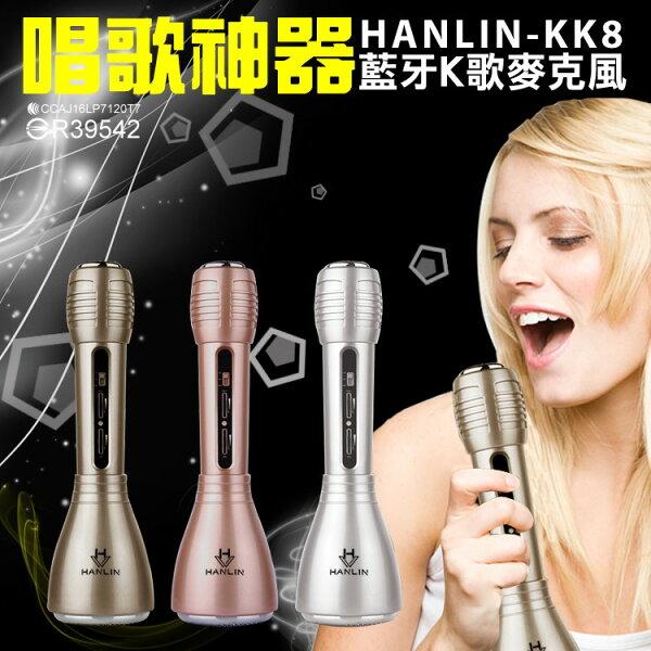 【風雅小舖】正版 HANLIN-KK8隨手唱 藍芽K歌麥克風(唱歌神器 藍芽麥克風 藍牙麥克風)