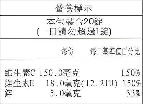 【德國SUNLIFE】鋅+維他命C+E 發泡錠(水蜜桃) 20顆(活動單次購買3瓶隨貨附贈1瓶) 1