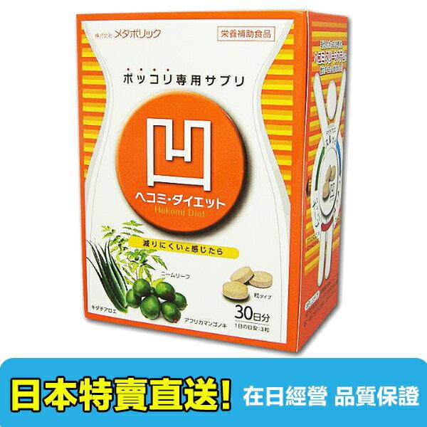 【海洋傳奇】【日本空運直送免運】日本超人氣 Metabolic 凹酵素 超人氣腰腹純植物30日份 - 限時優惠好康折扣