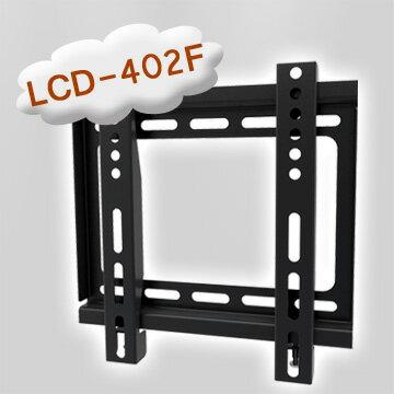 LCD-402F液晶/電漿/LED電視壁掛安裝架(14~37吋) **本售價為每組價格**