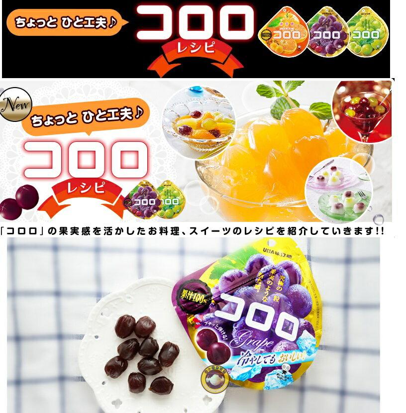 有樂町進口食品 日本 UHA KORORO葡萄味果汁糖(40g)濃郁葡萄香味 ★讓人吃過就念念不忘 0