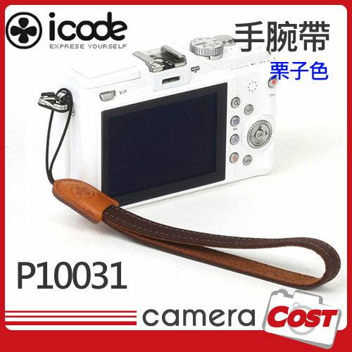 iCode i-Code 韓國 Public 10 相機繩 手腕帶 相機手腕帶 P10031 栗子色 0