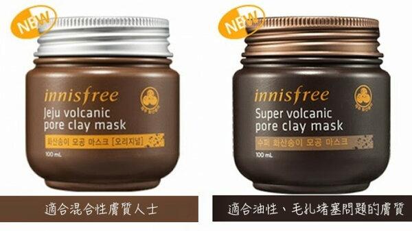 韓國 Innisfree 火山泥毛孔清潔面膜 一般版/加強版 100ML ☆真愛香水★