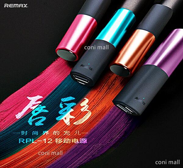 【coni shop】REMAX唇彩口紅行動電源2400mah 口紅造型 攜帶方便 迷你行動電源