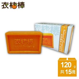 【衣桔棒】冷壓橘油強效潔淨手工洗衣皂*15入組 ※團購免運特惠組※