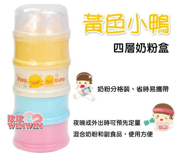 黃色小鴨GT-83007四層彩色奶粉盒 / 奶粉罐 / 奶粉分裝盒,外出或深夜泡奶既快又省時方便
