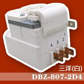 【企鵝寶寶】三洋(白色)冰箱除霜定時器 DBZ-807-2D4
