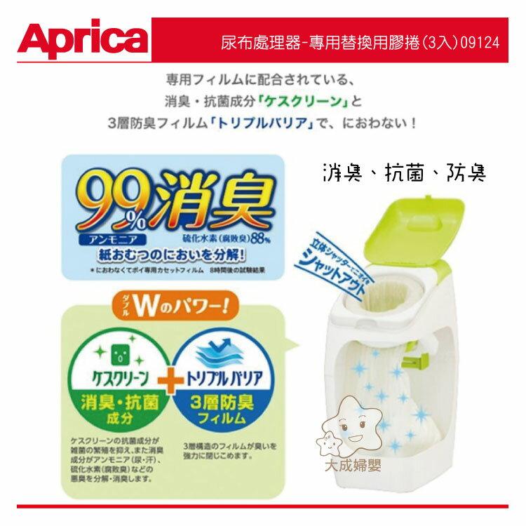 【大成婦嬰】 Aprica 愛普力卡 尿布處理器-專用替換用膠捲(3入) 09124 1