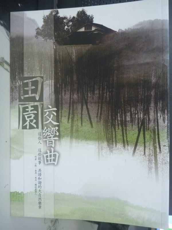~書寶 書T1/旅遊_XCN~田園交響曲_李昂.謝旺霖