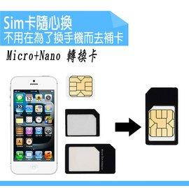 nano Sim 轉 micro SIM + micro 轉 標準SIM 卡 還原卡 轉接卡 小卡轉大卡/卡座/延伸卡/卡套/卡托/轉換卡/TIS購物館