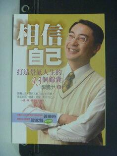 【書寶二手書T3/勵志_KOY】相信自己:打造景氣人生的43個錦囊_郭騰尹