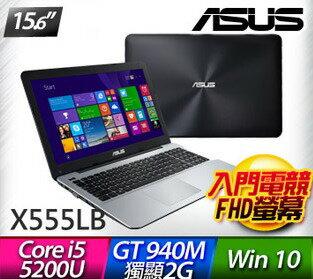 【集雅社】開學熱銷 ASUS X555LB-0171A5200U 深棕 五代Core i5 / 940M 2G獨顯 / 15.6 FHD 霧面寬螢幕