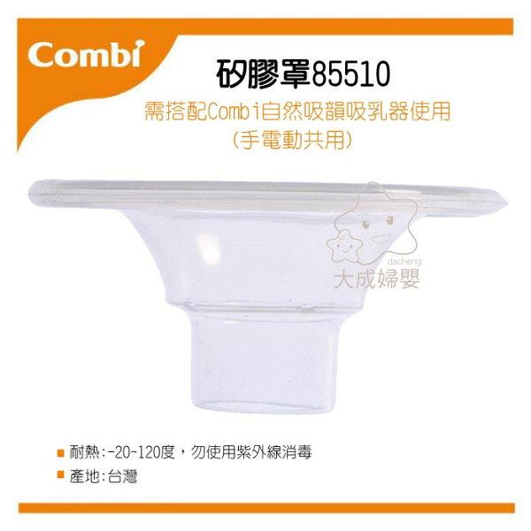 【大成婦嬰】Combi 自然吸韻 吸乳器配件-矽膠罩(85510) 手電動共用 原廠公司貨