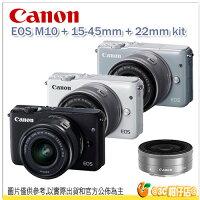 Canon佳能到12/31止申請送原廠相機包+拉拉熊玩偶+原廠電池 Canon EOS M10 + 15-45mm + 22mm 雙鏡組 小雙鏡 彩虹公司貨 EOSM10 再送32G+大吹球+清潔液+拭鏡布+清潔刷+保護貼