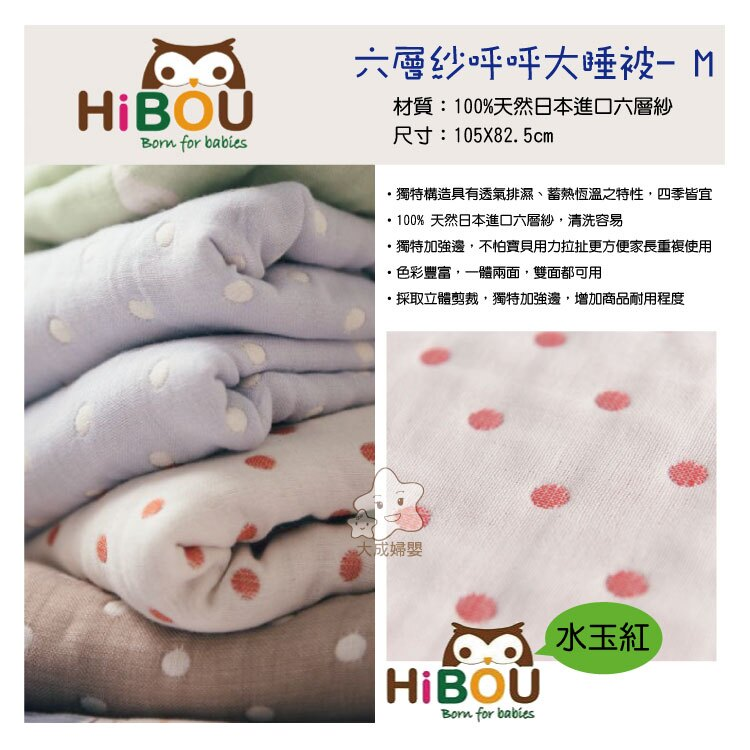 【大成婦嬰】Hi BOU 六層紗呼呼大睡被(M) 105X82.5cm 水玉紫、水玉紅、蝴蝶粉、摩卡 0