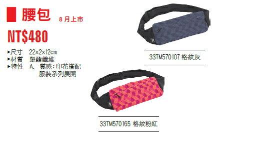 [陽光樂活]MIZUNO 美津濃 慢跑 腰包 格紋粉紅/格紋灰 33YM570165/33TM570107