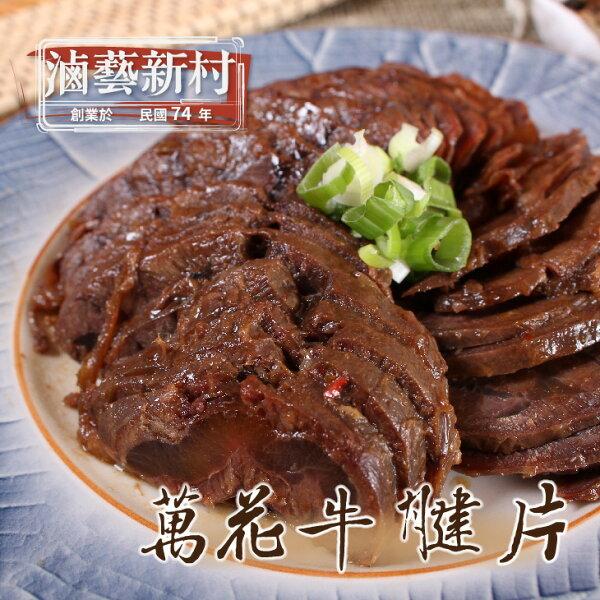 【滷藝新村】『原(滷藝)』萬花牛腱片150g/包