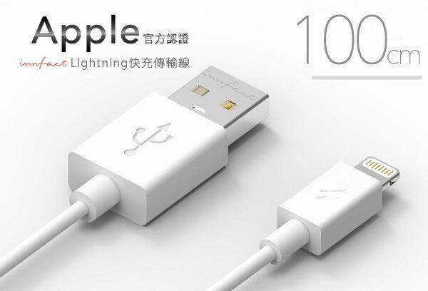 MFi認證-innfact 橘色閃電 Apple Lightning 傳輸充電線 100cm