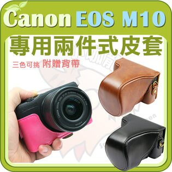 Canon EOS M10 兩件式皮套 15-45mm 鏡頭 相機包 相機皮套 保護套 復古皮套 棕色 黑色 桃紅 皮套