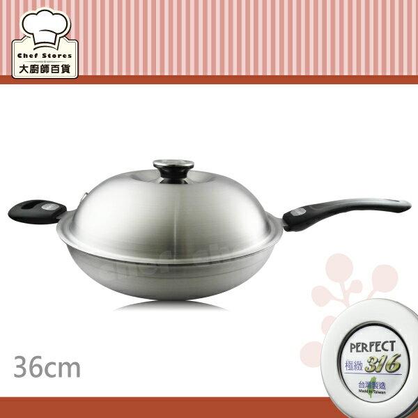 Perfect極緻316七層不鏽鋼炒菜鍋單把炒鍋36cm鍋耳一體成型-大廚師百貨