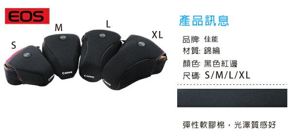 攝彩@Canon M號-防撞包 保護套 內膽包 單眼相機包 Canon / SONY Pentax也適用
