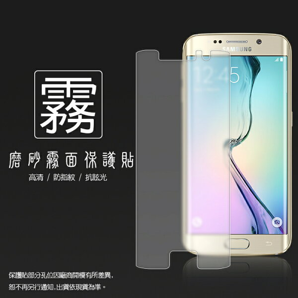 霧面螢幕保護貼 SAMSUNG GALAXY S6 Edge G9250 保護貼
