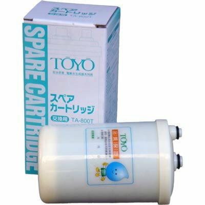 TOYO電解水機主體濾心TA-800T【保證TOYO原廠最新公司貨】