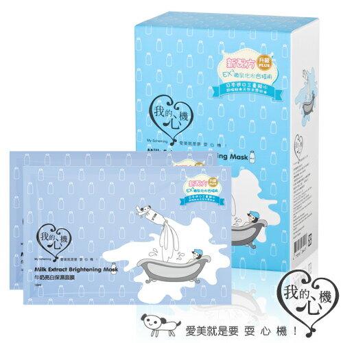 【購物車請選2】我的心機 牛奶亮白保濕面膜(10入/盒)