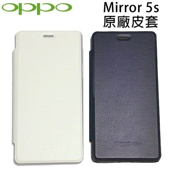 OPPO Mirror 5s(A51f)雙卡雙待5吋—原廠皮套