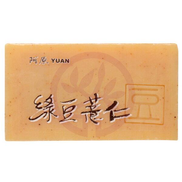 阿原肥皂 綠豆薏仁皂(100g)x1