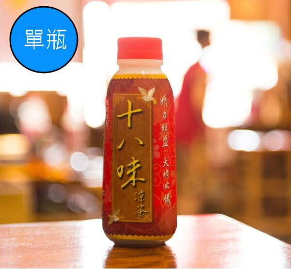 十八味涼茶(小瓶/420ml)【全台灣有錢的人都喝我們的茶】排便順暢、養顏美容 日本NHK採訪★喝漂亮送健康★