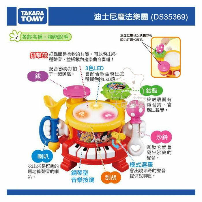 【大成婦嬰】TAKARA TOMY 迪士尼 魔法樂團 玩具 (DS35369) 聲響玩具 樂器 2