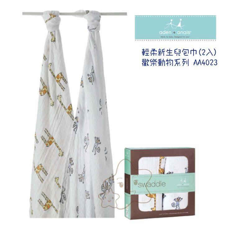【大成婦嬰】美國 aden+anais 輕柔新生兒包巾系列 (2入/組) 2