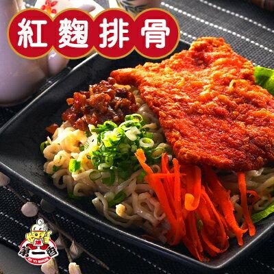【第一香焿的專賣店】香酥紅麴排骨(450公克) 1