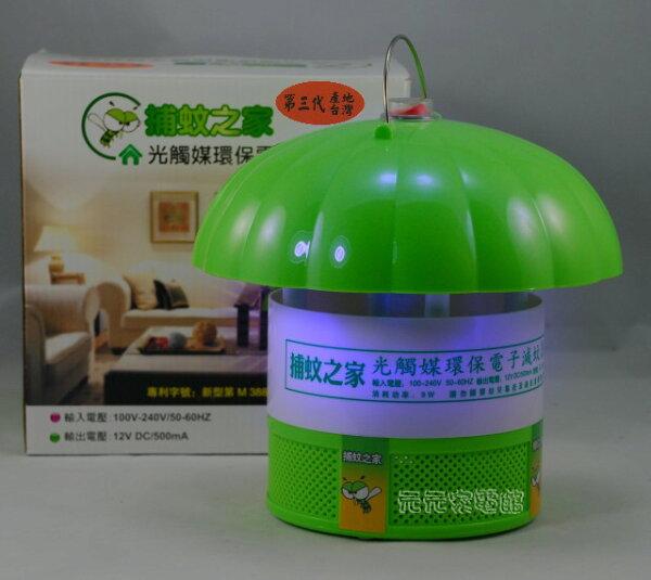 捕蚊之家 光觸媒捕蚊器 CJ-005