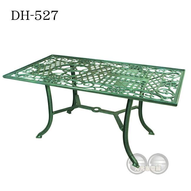 優質藝術鑄鋁組合式戶外休閒桌.餐桌/公園桌DH-527