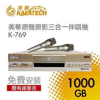 美華硬碟1TB點歌機K-769