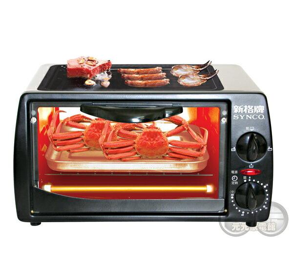 新格9L電烤箱SOV-9100
