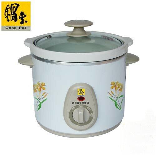 鍋寶 2L養生電燉鍋 SP-280