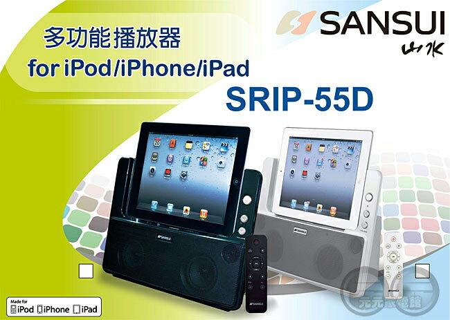 山水SANSUI  iPad/iPhone/iPod影音播放器 SRIP-55D