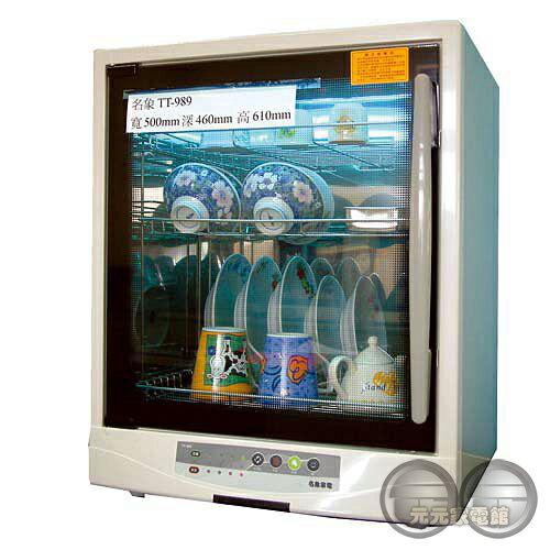 名象微電腦三層紫外線殺菌烘碗機 TT-989