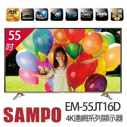 SAMPO 聲寶 EM-55JT16D 55吋 4K連網系列 LED液晶顯示器 《贈基本桌裝