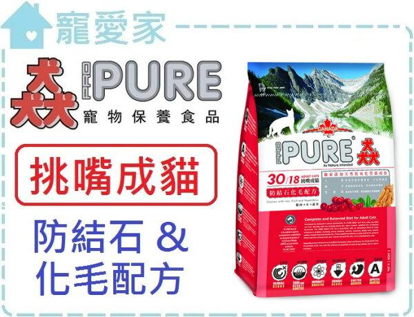 ☆寵愛家☆加拿大PURE 猋 成貓-防結石化毛配方7公斤
